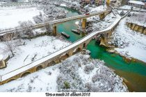 Ura e mesit 2018 – Snow Mesi bridge